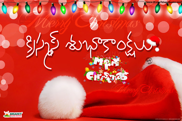 telugu christmas greetings, happy christmas greetings in telugu, best telugu christmas greetings