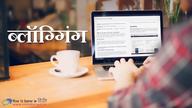 Know in Hindi. Earn Online money through Blogging.