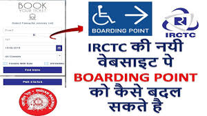 How to change the boarding station on IRCTC website