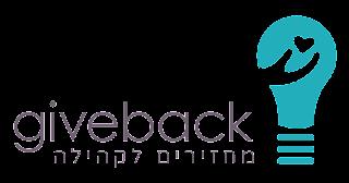https://www.giveback.co.il
