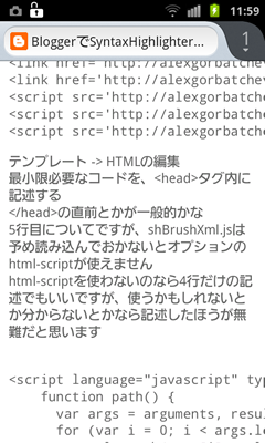 SyntaxHighlighter モバイルテンプレートでの表示 -1