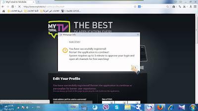 حصريا برنامج my total Tv لمشاهدة قنوات بين سبورت Bein Sports 2017