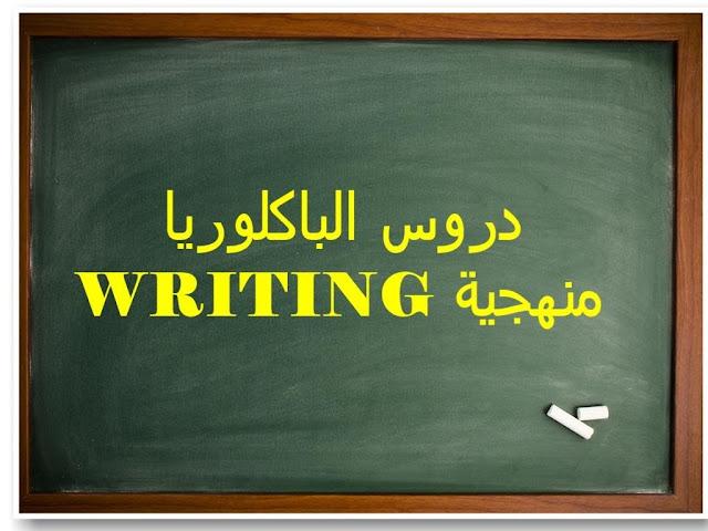 منهجية كتابة انشاء بالانجليزية
