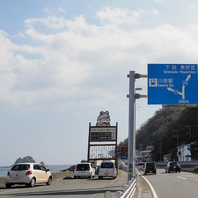 国道135号 伊東川奈八幡野線