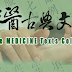 The Soft-launch of Chinese Medicine Texts Collection