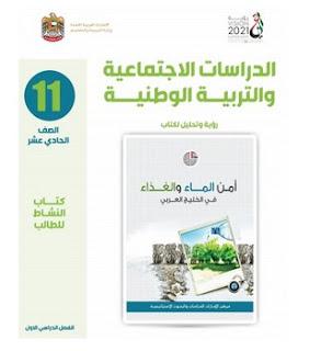 كتاب النشاط فى الدراسات الااجتماعية والتربية الوطنية للصف الحادى عشر الفصل الدراسى الاول