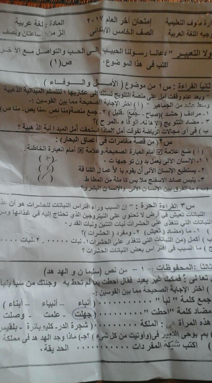 تحميل جميع إمتحانات اللغه العربيه للصف الخامس الابتدائي الترم الثاني من جميع محافظات مصر