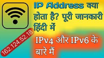 IP Address full form, IP Address full info in hindi, IP Address kya hai, IP Address kya hai jankari hindi me, IP Address type, What is IP Address