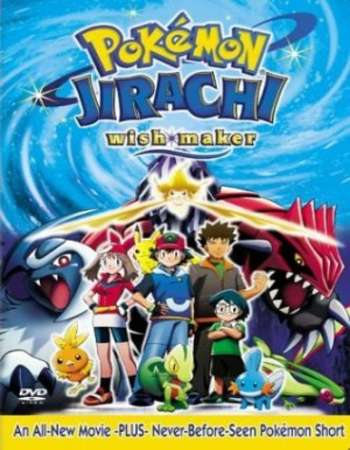 Poster Of Pokemon Jirachi Wish Maker 2003 Dual Audio 720p HDTV ESubs Free Download Watch Online downloadhub.net