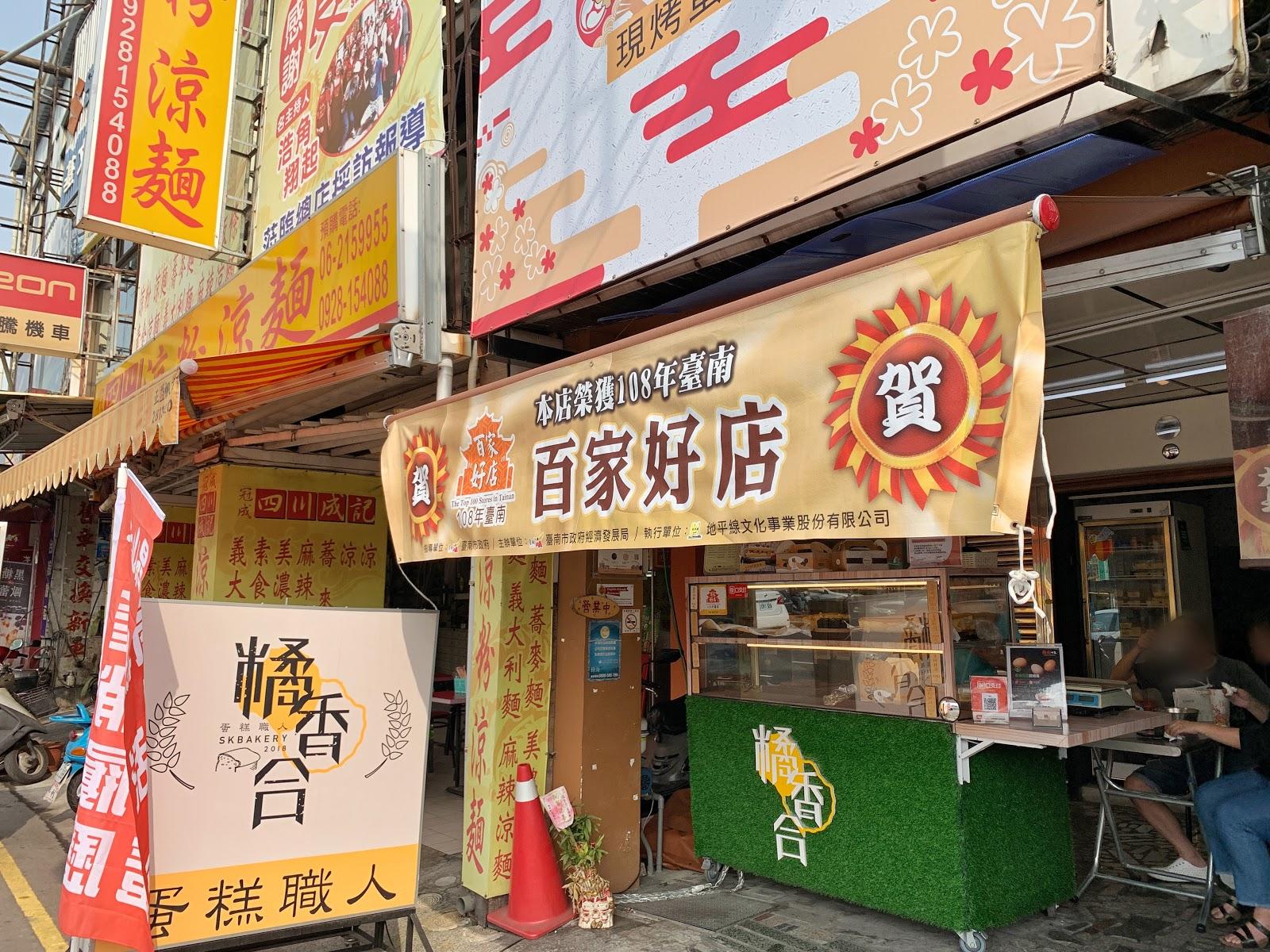 台南中西區美食【橘香合-蛋糕職人】台南百家好店