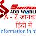 Social add world us full information in hindi - Social add world us की पूरी जानकारी हिन्दी में