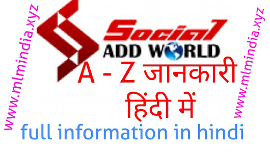 Social add world us full information in hindi - Social add world us की पूरी जानकारी हिन्दी में ~ MLM INDIA - network marketing or direct sallling ki puri jankari hindi me