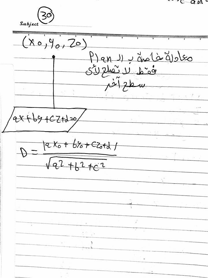 معادلة خاصة بالplane