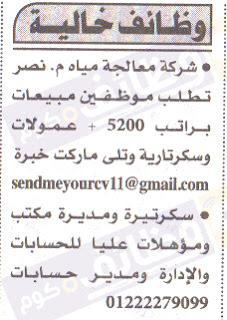 منشور فى وظائف اهرام الجمعة 22-2-2019 وظائف خالية بمرتب 5200 جنيه
