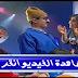 بالفيديو: مرة اخرى قناة دوزيم 2M تستهزئ وتسخر من البقّال الأمازيغي لإضحاك الأطفال !!! والرد القوي على المهزلة