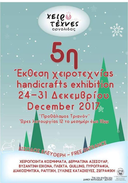 Έκθεση χειροτεχνίας 24-31 Δεκεμβρίου στο Ναύπλιο