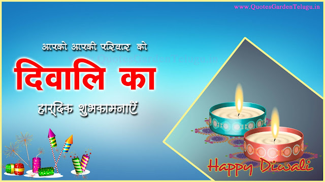 Latest Diwali Greetings messages in hindi