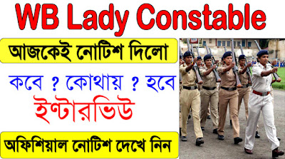 WB Lady Constable interview Notice Download