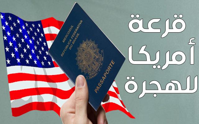 رسميا .. انطلاق عملية التسجيل في قرعة أمريكا (تأشيرة التنوع) لسنة 2018