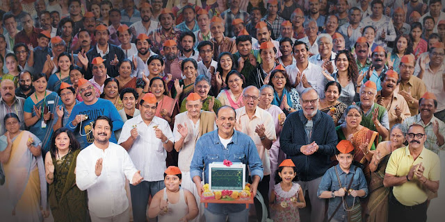 Movie Review : Ventilator (Marathi Movie) - Starcast
