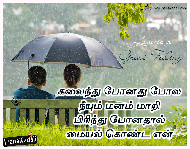 Tamil Language Latest New Kadhal Kavithai with Nice Messages,NEw Tamil Quotes about Love,awesome 2017 Love Quotes and Messages for True Lovers,Best Tamil Love Quotes Pictures,Awesome Tamil Good Quotations Online.