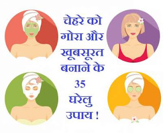 Ayurveda-Home-remedies-for-fair-beautiful-face-in-Hindi