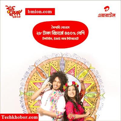 airtel-28Tk-Recharge-450%-Bonus-at-Pohela-boishakh-1423