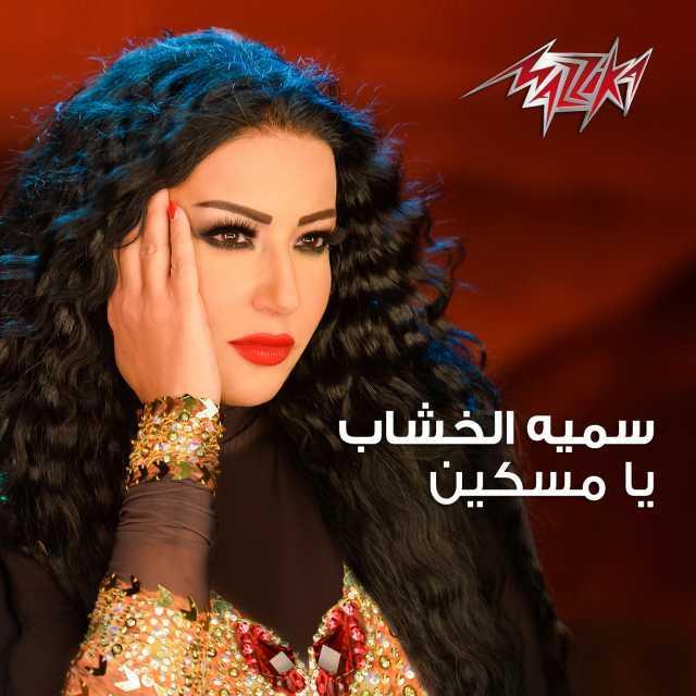 سمية الخشاب تنافس في مهرجان القاهرة للاغنية العربية المصورة 2016