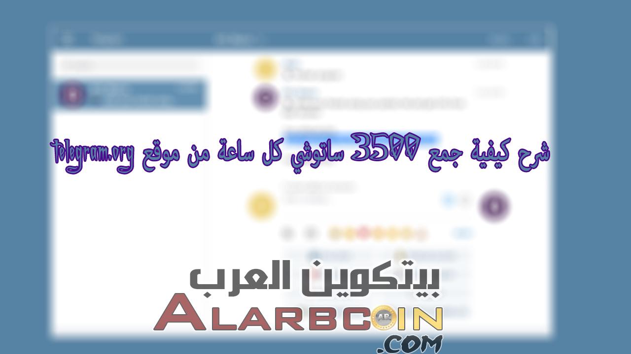 شرح كيفية جمع 3500 ساتوشي كل ساعة من موقع telegram org