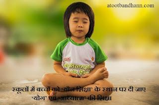 स्कूलों में बच्चों को 'यौन शिक्षा' के स्थान पर दी जाए 'योग' एवं 'आध्यात्म' की शिक्षा