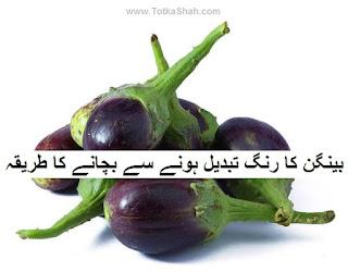 Baingan Ka Rang Tabdeel Hone Se Bachane Ka Tarika in Urdu - بینگن کا رنگ تبدیل ہونے سے بچانے کا طریقہ