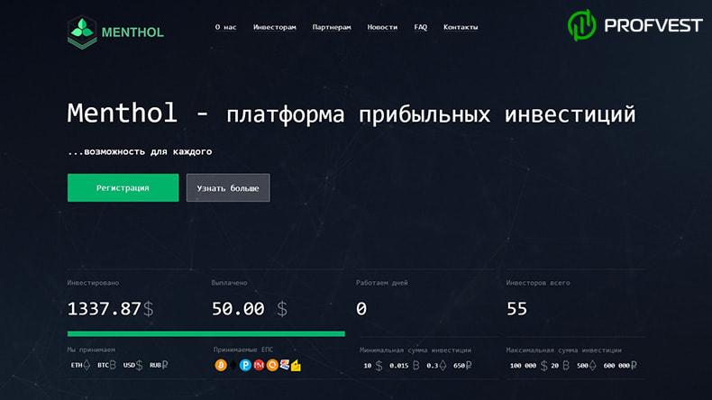 Menthol обзор и отзывы HYIP-проекта