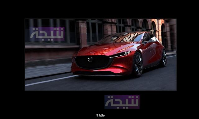 صور وسعر ومواصفات سيارة Mazda3 الجديدة 2018