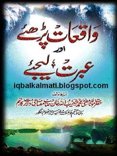 Waqiyat Parhiye Aur ibrat Lijiye by Maulana Shohaib Ul Allah