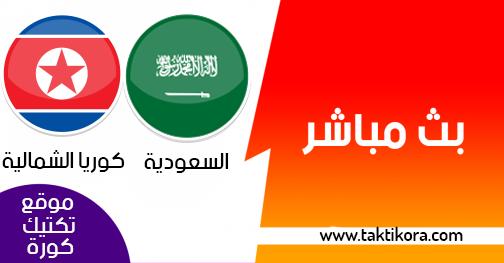 مشاهدة مباراة السعودية ولبنان بث مباشر لايف 08-01-2019 كأس أسيا 2019
