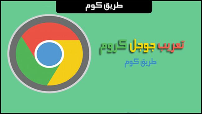 شرح تغيير لغة جوجل كروم الى العربية