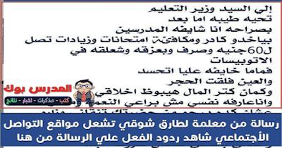 رسالة من معلم إلي شوقي تشعل مواقع التواصل الأجتماعي