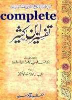 Tafseer Ibn-e-Kathir in Urdu