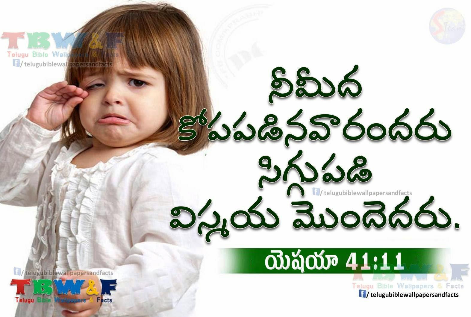Telugu Christian Wallpapers ~ The Christian Messenger
