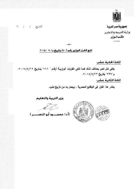 القرار رقم 500 لسنة 2014 بشأن تنظيم احوال الغاء الامتحان والحرمان منه  4