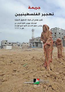http://www.badil.org/phocadownloadpap/badil-new/publications/research/in-focus/DisplacementAsWarCrime-Feb2015-ar.pdf