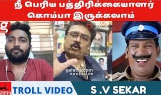 S V SEKAR NEW TROLL | AAVIN MILK | நீ பெரிய பத்திரிக்கையாளர் கொம்பா இருக்கலாம் | JAGUAR MEDIA