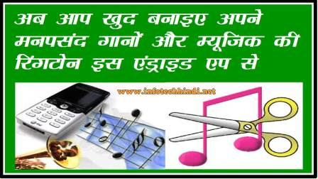 Mp3 Cutter Ringtone Maker Android App