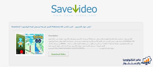 أفضل 3 طرق بديله لتحميل فيديوهات اليوتيوب بدون برامج أو إضافات