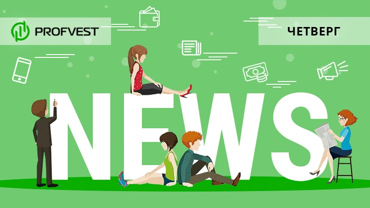 Новости от 04.05.20