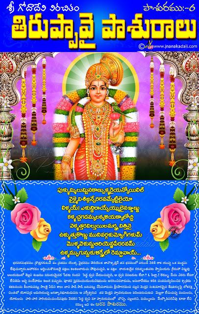 Sri Andal's Tiruppavai 6th Day Paasuram with meaning in Telugu-Dhanurmasam Paasuralu in Telugu,telugu tiruppavai,best telugu dhanurmasam information, tiruppavai whats app status paasuraalu, 2017 Dhanurmasa Vratam information, Daily Telugu Tiruppavai paasuraalu, Goddess goda Devi images with Thiruppavai paasuraalu with Telugu Detailed Meaning, Srivilli Puthur Temple information, Goddess Goda Ranganatha Swamy Temple information in Telugu, srirangam Temple Location and Information in Telugu, Daily Dhanurmas vratam in Telugu, Do's and Don't s in Dhanurmasam information in telugu,Tiruppavai pasuraalu pdf book,Tiruppavai stories