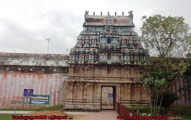 Tiruvarur Kamalambal Temple