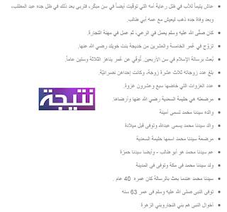 هل تعلم عن المولد النبوي الشريف - 100 معلومة عن الرسول سيدنا محمد