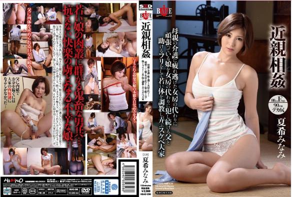 Bokep Jepang HBAD-296 Minami Natsuki