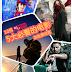 BigDomain送你去看戏 + 推荐 12月份  【5大必看的电影】!